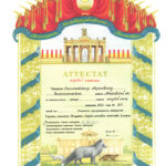 Certificate – blue fox 1953