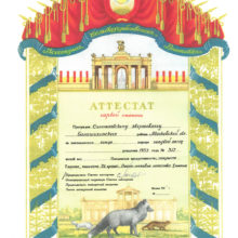 Certificate – blue fox 1953