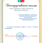 Letter of appreciation from the Head of the State Balashikha 2016