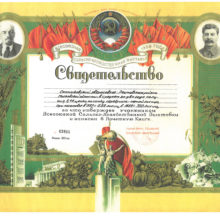 Certificate of participation in the Exhibition 1939