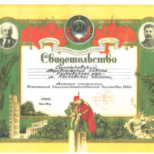 Certificate of participation in the Exhibition 1940